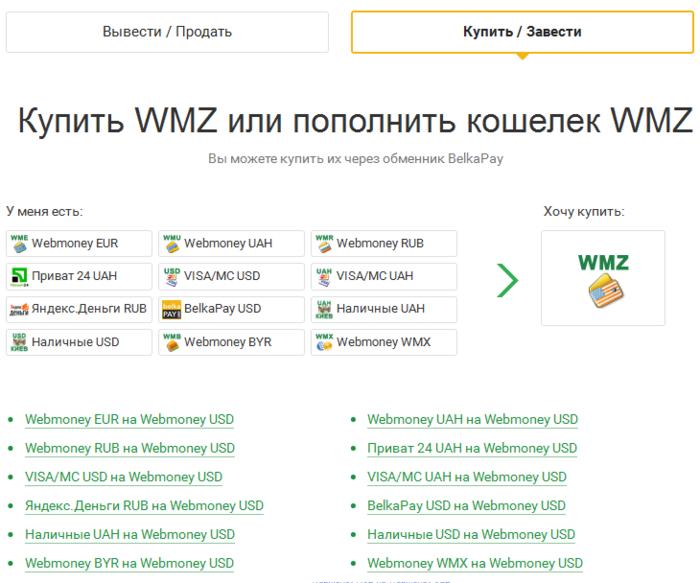 Пополнить WMZ/4171694_ (700x583, 151Kb)