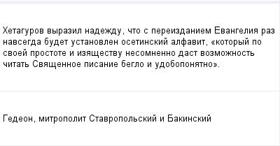 mail_98760848_Hetagurov-vyrazil-nadezdu-cto-s-pereizdaniem-Evangelia-raz-navsegda-budet-ustanovlen-osetinskij-alfavit-_kotoryj-po-svoej-prostote-i-izasestvu-nesomnenno-dast-vozmoznost-citat-Svasennoe (400x209, 7Kb)