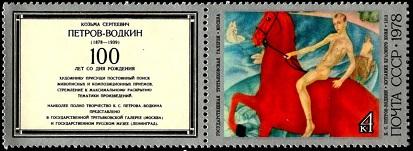 YtSU 4518 .364 1х38 Петров-Водкин Купание красного коня Купон слева (413x151, 44Kb)