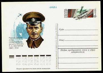 99.2.2.2. Русский летчик Петр Нестеров (363x258, 34Kb)