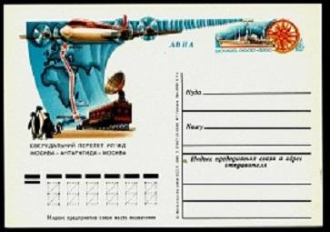 99.2.18. Сверхдальний перелет ИЛ-18Д Москва-Антарктида-Москва (363x255, 34Kb)