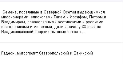 mail_98764867_Semena-poseannye-v-Severnoj-Osetii-vydauesimisa-missionerami-episkopami-Gaiem-i-Iosifom-Petrom-i-Vladimirom-pravoslavnymi-osetinskimi-i-russkimi-svasennikami-i-monahami-dali-k-nacalu-XX (400x209, 7Kb)