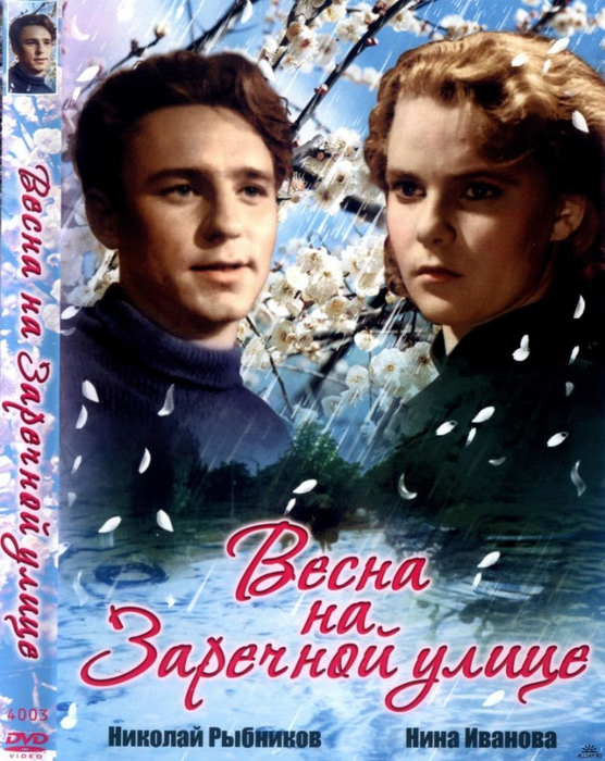 «Актёры Фильм Весна» — 2011