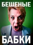 Превью 180-na-240-beshenyie-babki (180x240, 74Kb)
