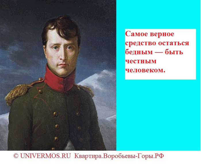 ������ ����� ������ �������� �������� ����� ������ �������� �������� ������ � ���� ������� ���������.  � UNIVERMOS.RU  ��������.���������-����.��/5957278_napoleon_citaty2 (700x573, 88Kb)