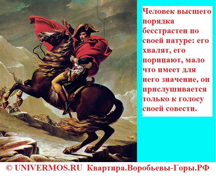 ������ ����� ������ �������� �������� ������� ������� ������� ����������� �� ����� ������: ��� ������, ��� ��������, ���� ��� ����� ��� ���� ��������, �� �������������� ������ � ������ ����� �������. � UNIVERMOS.RU  ��������.���������-����.��/5957278_napoleon_citaty3 (700x585, 189Kb)