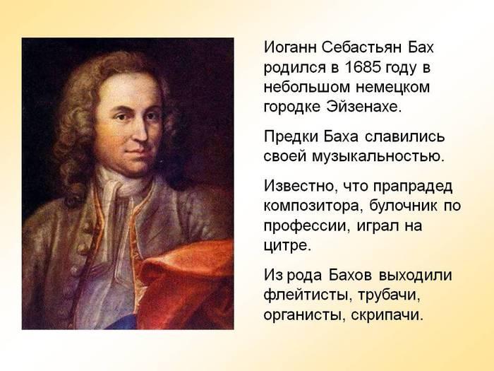 0003-003-Iogann-Sebastjan-Bakh-rodilsja-v-1685-godu-v-nebolshom-nemetskom-gorodke (700x525, 51Kb)
