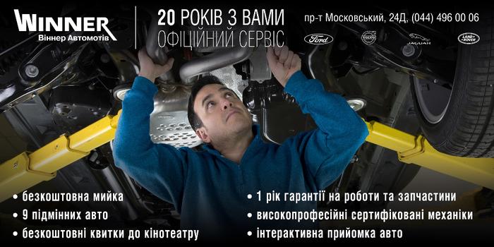 автоцентр Виннер Автомотив