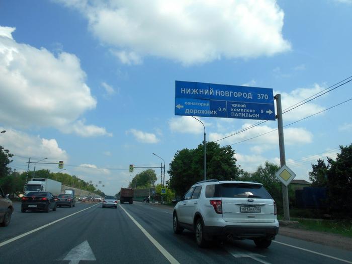 дорожный указатель на Нижний Новгород/4555640_DSCN0060 (700x525, 239Kb)