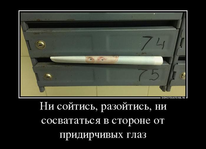 407921_ni-sojtis-razojtis-ni-sosvatatsya-v-storone-ot-pridirchivyih-glaz_demotivators_to (700x505, 147Kb)