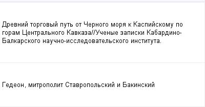 mail_98781990_Drevnij-torgovyj-put-ot-Cernogo-mora-k-Kaspijskomu-po-goram-Centralnogo-Kavkaza_Ucenye-zapiski-Kabardino-Balkarskogo--naucno-issledovatelskogo--instituta. (400x209, 5Kb)