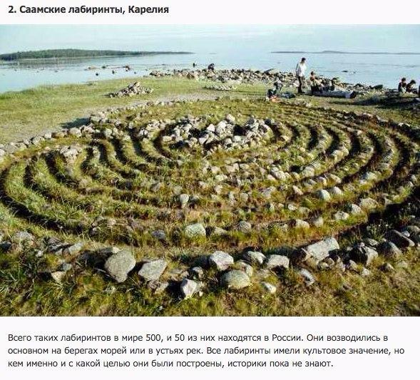 10 необычных мест России 2 (589x533, 383Kb)