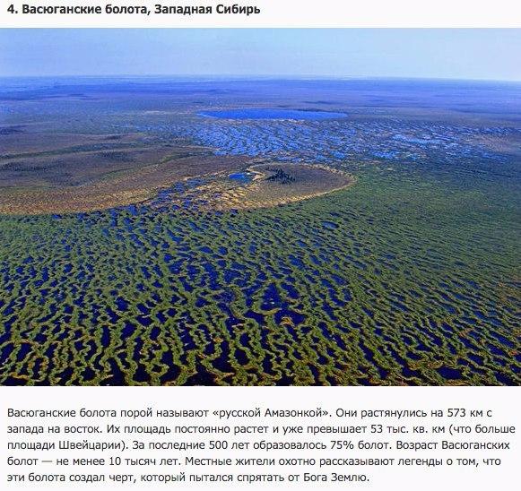 10 необычных мест России 4 (581x548, 404Kb)