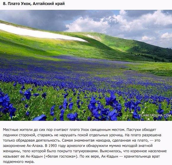 10 необычных мест России 8 (583x557, 425Kb)