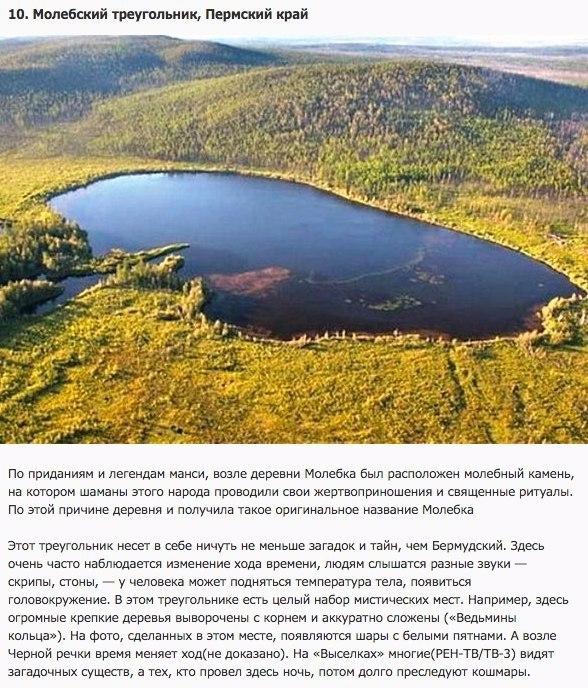 10 необычных мест России 10 (588x688, 472Kb)