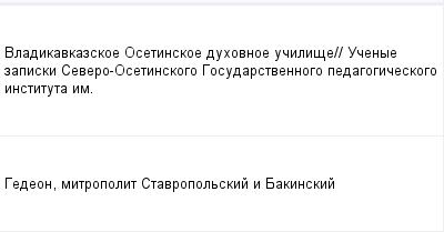 mail_98793698_Vladikavkazskoe-Osetinskoe-duhovnoe-ucilise_-Ucenye-zapiski-Severo-Osetinskogo-Gosudarstvennogo-pedagogiceskogo-instituta-im. (400x209, 5Kb)
