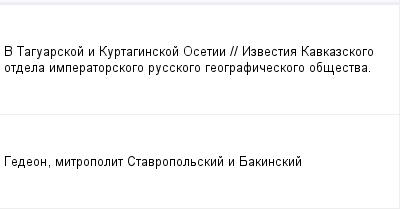 mail_98793808_V-Taguarskoj-i-Kurtaginskoj-Osetii-_-Izvestia-Kavkazskogo-otdela-imperatorskogo-russkogo-geograficeskogo-obsestva. (400x209, 5Kb)