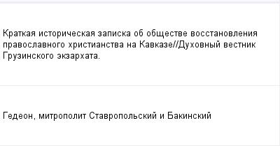 mail_98794286_Kratkaa-istoriceskaa-zapiska-ob-obsestve-vosstanovlenia-pravoslavnogo-hristianstva-na-Kavkaze_Duhovnyj-vestnik-Gruzinskogo-ekzarhata. (400x209, 5Kb)