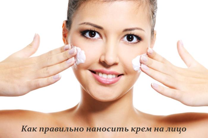 2749438_Kak_pravilno_nanosit_krem_na_lico (700x464, 303Kb)