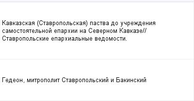 mail_98799530_Kavkazskaa-Stavropolskaa-pastva-do-ucrezdenia-samostoatelnoj-eparhii-na-Severnom-Kavkaze_Stavropolskie-eparhialnye-vedomosti. (400x209, 5Kb)