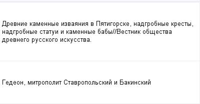 mail_98808217_Drevnie-kamennye-izvaania-v-Patigorske-nadgrobnye-kresty-nadgrobnye-statui-i-kamennye-baby_Vestnik-obsestva-drevnego-russkogo-iskusstva. (400x209, 5Kb)