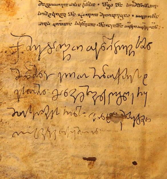 ?????_????????????_?????????_autograph_of_georgian_king_David_IV_aghmashenebeli (585x627, 70Kb)