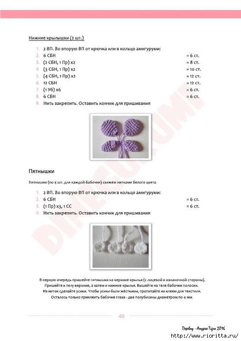 Рј (40) (494x700, 114Kb)