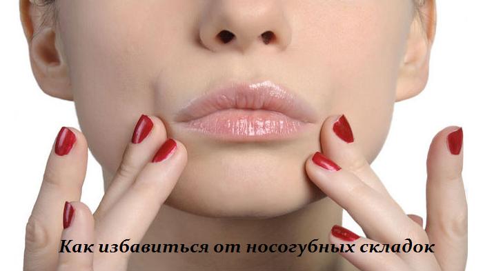 2749438_Kak_izbavitsya_ot_nosogybnih_skladok (700x393, 296Kb)