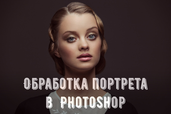 3686296_obrabotkaportretavphotoshop_1 (700x466, 66Kb)
