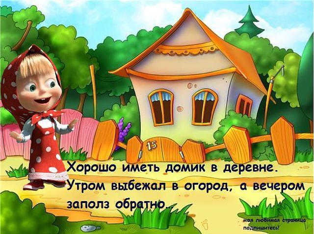 3768849_derevnya_j (640x476, 73Kb)
