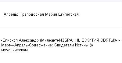mail_98816313_Aprel_---Prepodobnaa-Maria-Egipetskaa. (400x209, 6Kb)