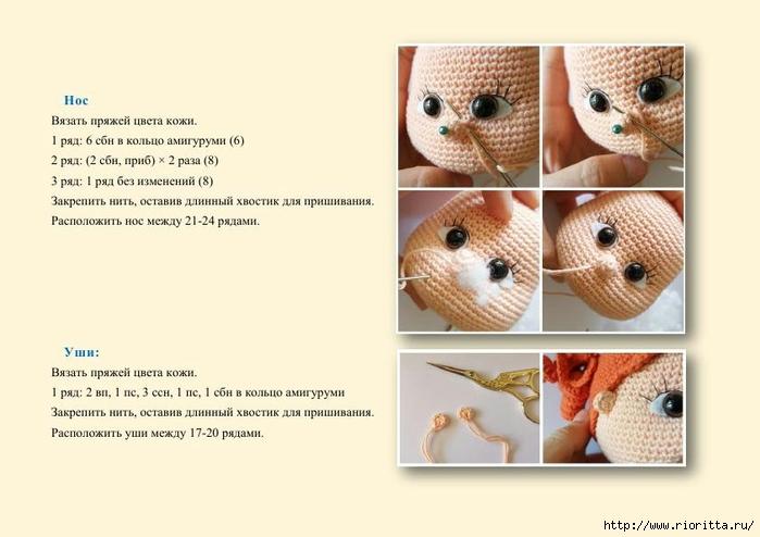 Амигуруми схемы крючком кукол со схемами