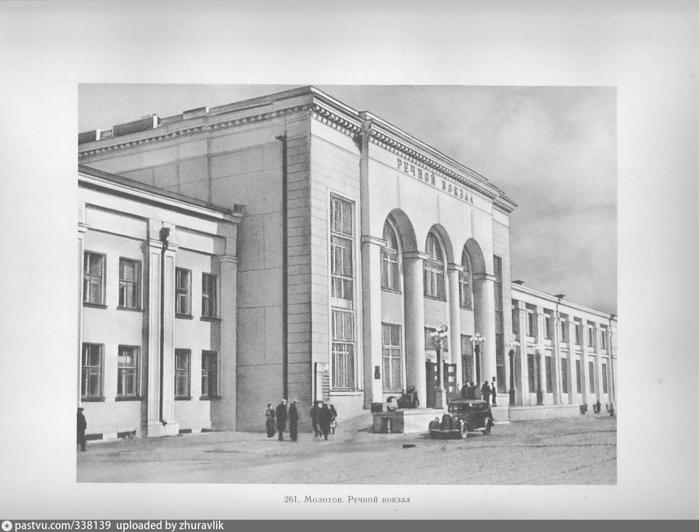 Ретро фото: речной вокзал, 1945—1948, Россия Пермь/2045074_ (700x532, 187Kb)