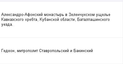 mail_98827181_Aleksandro-Afonskij-monastyr-v-Zelencukskom-usele-Kavkazskogo-hrebta-Kubanskoj-oblasti-Batalpasinskogo-uezda. (400x209, 5Kb)