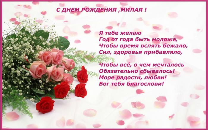 Поздравления для милы с днем рождения
