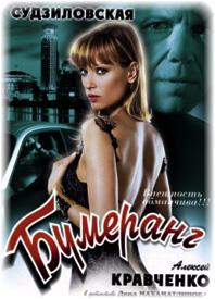 bumerang-film-smotret-online-2008 (198x275, 98Kb)