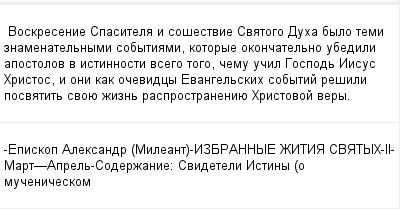 mail_98843785_Voskresenie-Spasitela-i-sosestvie-Svatogo-Duha-bylo-temi-znamenatelnymi-sobytiami-kotorye-okoncatelno-ubedili-apostolov-v-istinnosti-vsego-togo-cemu-ucil-Gospod-Iisus-Hristos-i-oni-kak- (400x209, 10Kb)