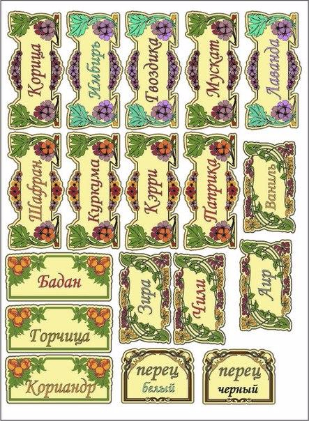 этикетки1 (443x604, 417Kb)