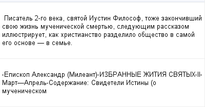 mail_98846941_Pisatel-2-go-veka-svatoj-Iustin-Filosof-toze-zakoncivsij-svoue-zizn-muceniceskoj-smertue-sleduuesim-rasskazom-illuestriruet-kak-hristianstvo-razdelilo-obsestvo-v-samoj-ego-osnove-_-v-se (400x209, 8Kb)