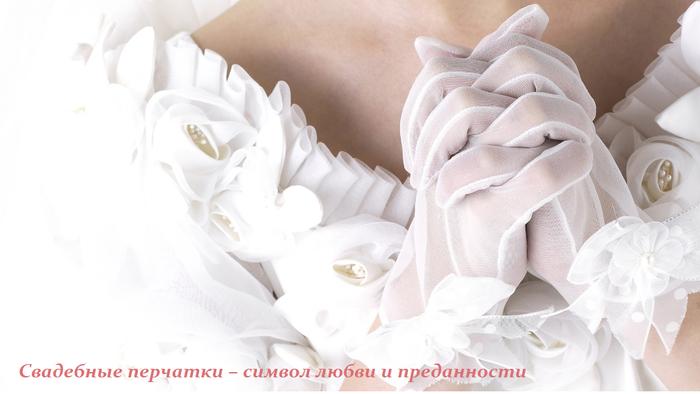 2749438_Svadebnie_perchatki__simvol_lubvi_i_predannosti (700x394, 287Kb)