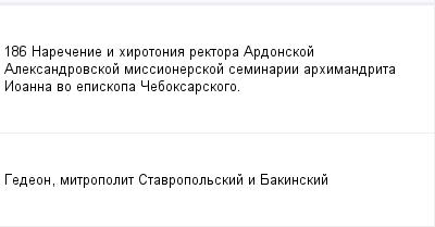 mail_98847475_186-Narecenie-i-hirotonia-rektora-Ardonskoj-Aleksandrovskoj-missionerskoj-seminarii-arhimandrita-Ioanna-vo-episkopa-Ceboksarskogo. (400x209, 5Kb)
