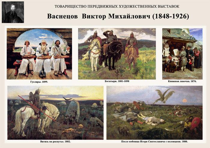 5107871_VasnecovVik1_ (700x494, 123Kb)