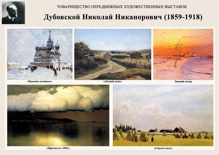 5107871_Dybovskoi1_1_ (700x494, 97Kb)