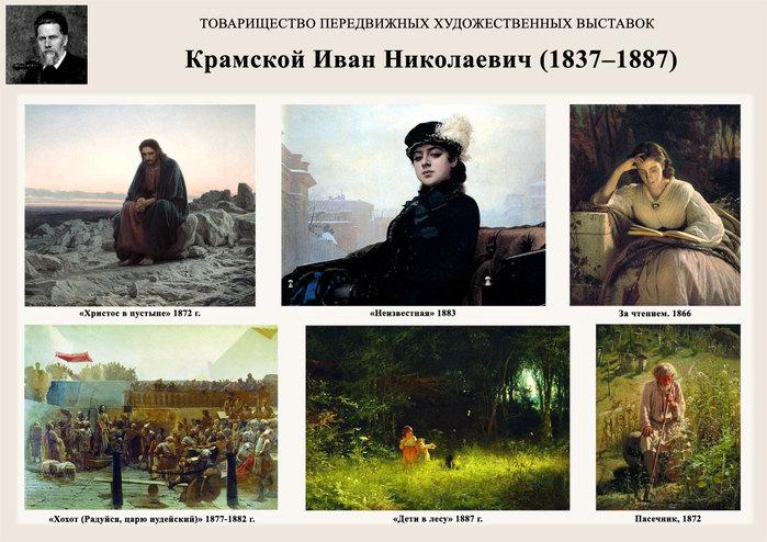 5107871_Kramskoi2 (700x494, 108Kb)
