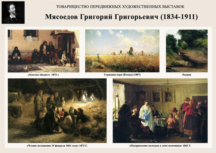 5107871_Myasoedov1 (700x494, 108Kb)