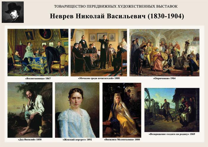 5107871_Nevrev1 (700x494, 115Kb)