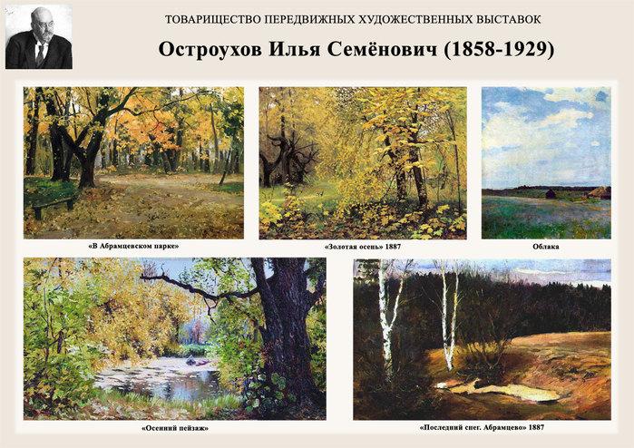 5107871_Ostroyhov1 (700x494, 144Kb)