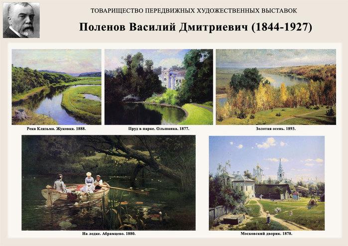 5107871_Polenov2 (700x494, 106Kb)