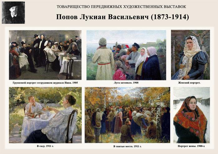 5107871_Popov1 (700x494, 114Kb)