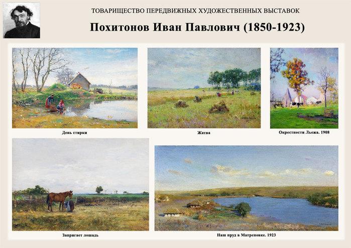 5107871_Pohitonov1 (700x494, 100Kb)